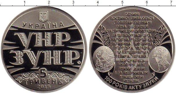 Картинка Мелочь Украина 5 гривен Медно-никель 2019