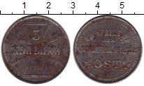 Изображение Монеты Германия 3 копейки 1916 Железо VF