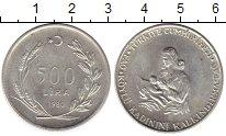 Изображение Монеты Турция 500 лир 1980 Серебро UNC-