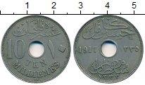 Изображение Монеты Египет 10 миллим 1917 Медно-никель XF-