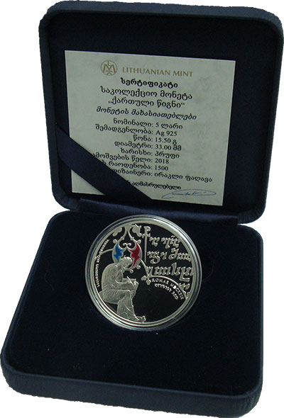 Изображение Подарочные монеты Грузия 5 лари 2018 Серебро Proof Грузинская письменно