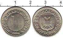Изображение Монеты Югославия 1 динар 1996 Медно-никель UNC-