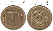 Изображение Монеты Югославия 50 динар 1988 Латунь UNC-