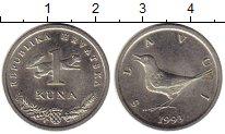 Изображение Монеты Хорватия 1 куна 1993 Медно-никель XF