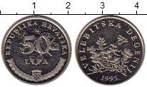 Изображение Монеты Хорватия 50 лип 1995 Медно-никель UNC-