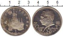 Монета Россия 1 рубль Медно-никель 1992 Proof фото