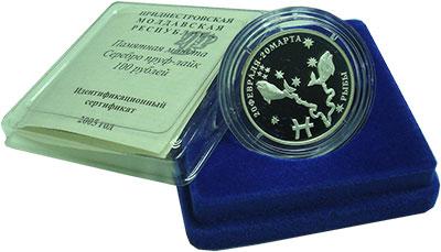 Изображение Подарочные монеты Приднестровье 100 рублей 2005 Серебро Proof Знаки Зодиака - Рыбы