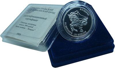 Изображение Подарочные монеты Приднестровье 100 рублей 2005 Серебро Proof Знаки Зодиака - Козе