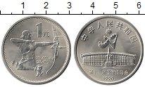 Изображение Монеты Китай 1 юань 1990 Медно-никель UNC