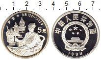 Монета Китай 5 юаней Серебро 1990 Proof- фото
