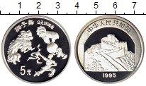 Изображение Монеты Китай 5 юаней 1995 Серебро Proof-
