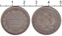Изображение Монеты 1825 – 1855 Николай I 25 копеек 1850 Серебро XF-