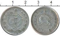 Изображение Монеты Иран 2 риала 1944 Серебро VF
