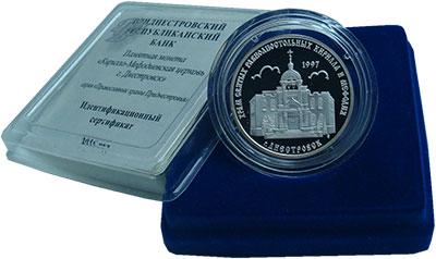 Изображение Подарочные монеты Приднестровье 100 рублей 2016 Серебро Proof