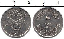 Изображение Монеты Саудовская Аравия 10 халал 1977 Медно-никель XF
