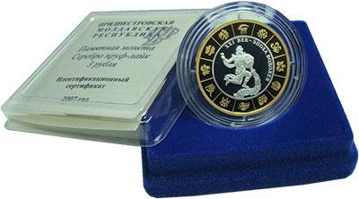 Изображение Подарочные монеты Приднестровье 3 рубля 2007 Серебро Proof XXI век - Эпоха Водо