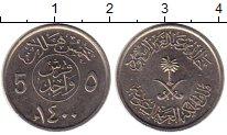 Изображение Монеты Саудовская Аравия 5 халал 1979 Медно-никель XF