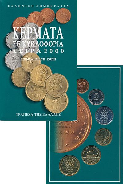 Изображение Подарочные монеты Греция Набор 2000 года 2000  UNC
