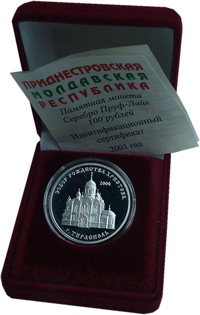 Изображение Подарочные монеты Приднестровье 100 рублей 2001 Серебро Proof
