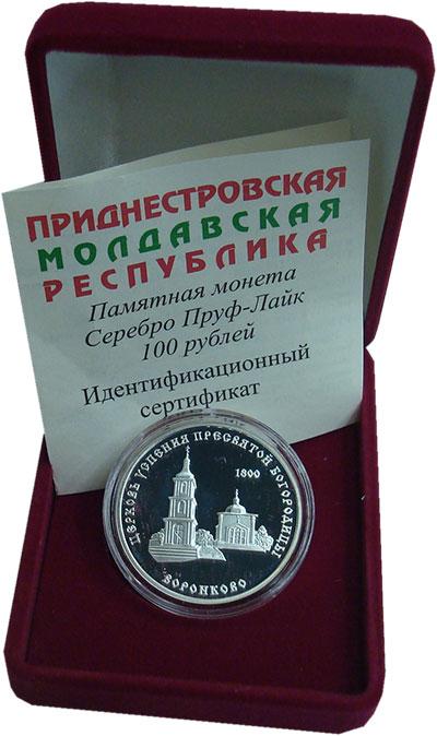 Изображение Подарочные монеты Приднестровье 100 рублей 2001 Серебро Proof Церковь Успения Прес