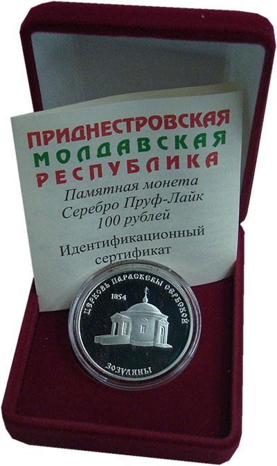 Изображение Подарочные монеты Приднестровье 100 рублей 2001 Серебро Proof Церковь Параскевы Се