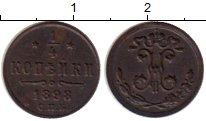 Изображение Монеты 1894 – 1917 Николай II 1/4 копейки 1898 Медь XF