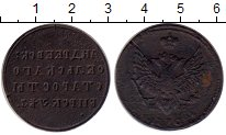 Изображение Монеты 1801 – 1825 Александр I 1 рупия 1810 Медь VF+