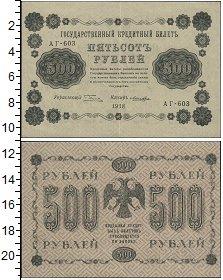 Изображение Банкноты РСФСР 500 рублей 1918  XF+