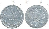 Изображение Монеты Россия 1855 – 1881 Александр II 10 копеек 1871 Серебро VF