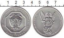 Изображение Монеты Украина 1 гривна 2012 Серебро UNC
