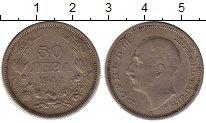 Изображение Монеты Болгария 50 лев 1943 Медно-никель VF