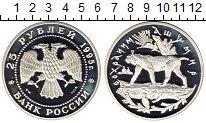 Изображение Монеты Россия 25 рублей 1995 Серебро Proof-