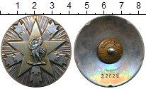 Изображение Монеты Югославия Орден 1945 Серебро XF