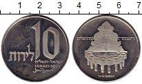 Изображение Монеты Израиль 10 лир 1977 Медно-никель Proof-