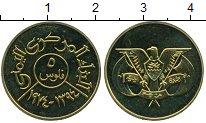Изображение Монеты Йемен 5 филс 1974 Латунь Proof-