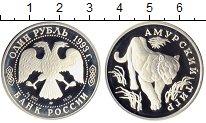 Изображение Монеты Россия 1 рубль 1993 Серебро Proof-