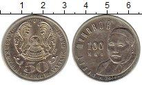 Изображение Монеты Казахстан 50 тенге 2000 Медно-никель XF