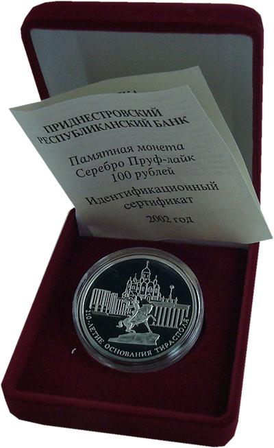 Изображение Подарочные монеты Приднестровье 100 рублей 2002 Серебро Proof 210-летие основания
