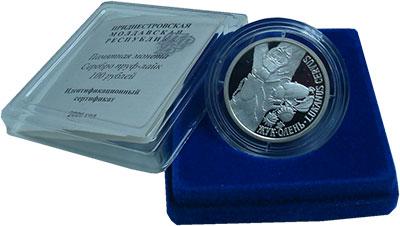 Изображение Подарочные монеты Приднестровье 100 рублей 2006 Серебро Proof Жук - олень. Cеребро