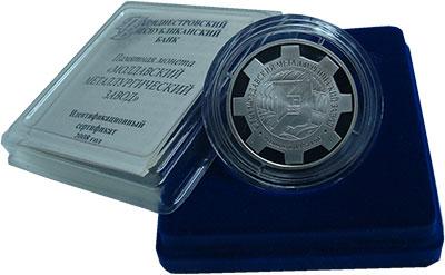 Изображение Подарочные монеты Приднестровье 10 рублей 2008 Серебро Proof Молдавский  металлур