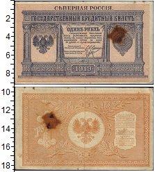 Изображение Банкноты Гражданская война 1 рубль 1919  XF