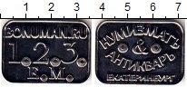 Изображение Монеты Россия Жетон 0 Медно-никель UNC
