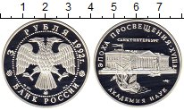 Изображение Монеты Россия 3 рубля 1992 Серебро Proof