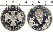 Монета Россия 3 рубля Серебро 1994 Proof- фото