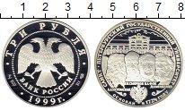 Монета Россия 3 рубля Серебро 1999 Proof фото