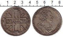 Изображение Монеты Россия 1689 – 1725 Петр I 1 рубль 1725 Серебро XF