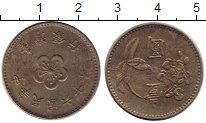 Изображение Монеты Тайвань 1 юань 1972 Медно-никель XF