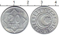 Изображение Монеты Азербайджан 20 капик 1992 Алюминий UNC