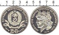 Изображение Монеты Болгария 20 лев 1979 Серебро Proof-