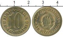 Изображение Монеты Югославия 10 пар 1965 Латунь XF+